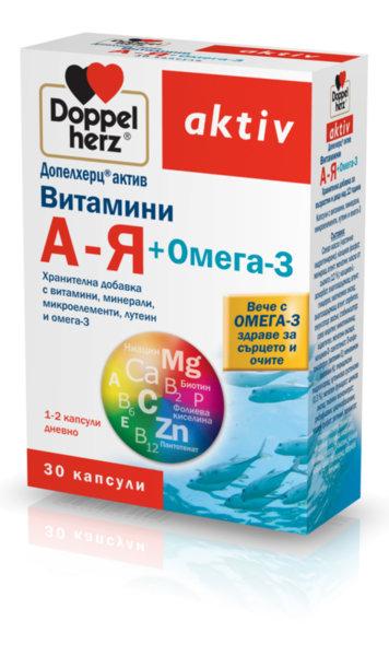Допелхерц (Doppelherz) актив ВИТАМИНИ А-Я + ОМЕГА-3 капсули x30